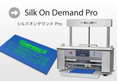 Silk On Demand Pro