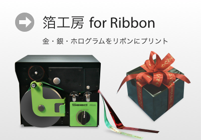 箔工房 for Ribbon